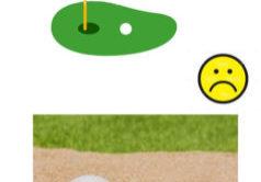 Golf-good-bad
